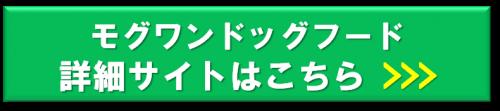 モグワンの公式サイト