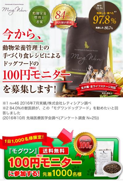 100円モニター画面
