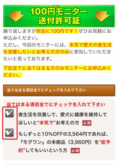 100円モニター申込